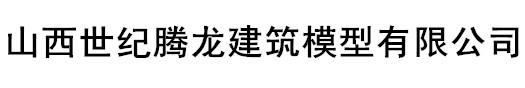 山西世纪腾龙建筑新万博manbetx体育app下载有限公司